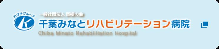 千葉みなとリハビリテーション病院