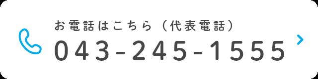 043-245-1555